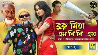 বুরু মিয়ার নতুন নাটক | বুরু মিয়া এম বি বি এস | Buru Miah M B B S | Promo | Sylhety Comedy Natok 2018