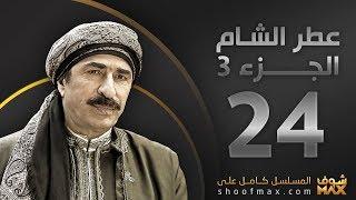 مسلسل عطر الشام الجزء الثالث برومو الحلقة 24 - على موقع شوف ماكس