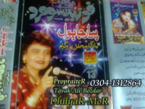 Xxx Mp4 Fozia Soomro Old Vol 13 Songs Dukh Aa Sunha To Te Tavak Ali Bozdar 3gp Sex
