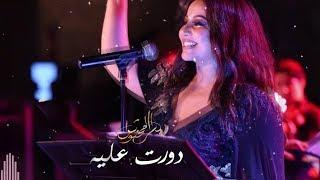 دورت عليه - يسرا محنوش 2018  Dawart aalih
