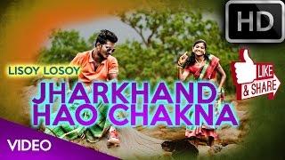 JHARKHAND HAO CHAKNA Video Song | LISOY LOSOY (Album) 2016 | Latest SANTALI Song