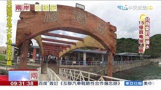 2018.08.05兩岸中國夢完整版 暑假旅遊特輯 去大陸當「島主」