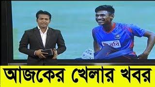 Bangla Sports News Today 21 July 2018 Bangladesh Latest Cricket News Today Update All Sports News mp