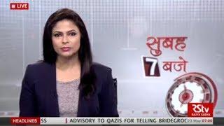 Hindi News Bulletin | हिंदी समाचार बुलेटिन – May 23, 2017 (7 am)
