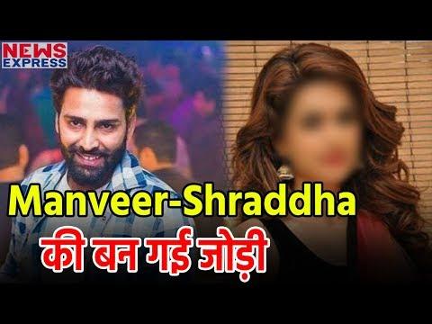 Xxx Mp4 Manveer की खुल गई किस्मत Shraddha के साथ करेंगे Romance 3gp Sex