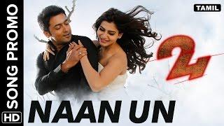 Naan Un Song Promo | 24 Tamil Movie