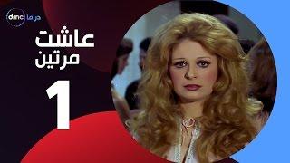 3asht Mrteen Series / Episode 1 - مسلسل عاشت مرتين - الحلقة الأولى