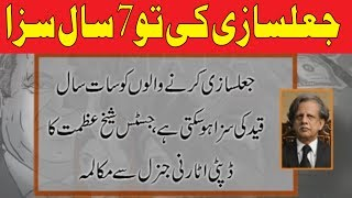 Jal Sazi ki to 7 Saal Qaid justice azmat saeed khosa