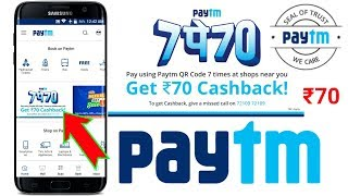 Paytm new add money offer official launch 7 ka ₹70 get ₹70 cashback