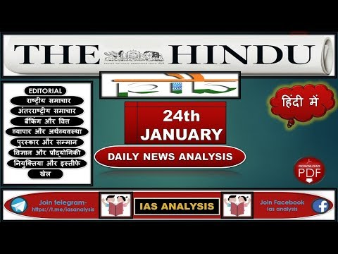 Xxx Mp4 24th January 2019 The Hindu Daily News Editorial Discussion PIB News Paper Analysis In Hindi 3gp Sex