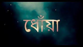 Dhoaa  By Dworks (ধোঁয়া, বাংলা ভৌতিক নাটক)(Horror Drama)