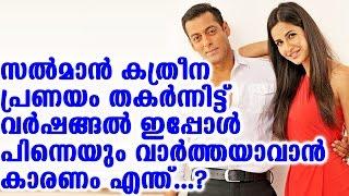 സൽമാൻ കത്രീന ബന്ധം വീണ്ടും വാർത്ത   salman and kathreena making news again