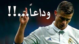 اخر اخبار الكرة العالمية ... رونالدو يرحل عن ريال مدريد..صلاح اغلي لاعب في تاريخ ليفربول..!!