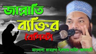 New Bangla Waj Mahfil 2016 Kamrul islam said Ansari মগ্নামা, পেকুয়া, কক্স বাজার