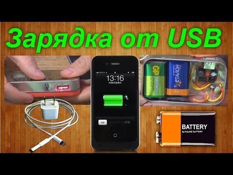 Как сделать портативное зарядное устройство для телефона