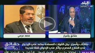 مصطفى بكرى يعرض تفاصيل الازمات بين مرسى والسيسى والاخوان