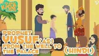 Quran Stories For Kids in Hindi | Prophet Yusuf (AS) | Part 2 |  Islamic Kids Videos in Hindi