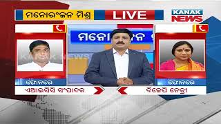 Manoranjan Mishra Live: India Today Survey On Mood Of The Nation Poll