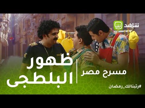 Xxx Mp4 مسرح مصر أول ظهور للبلطجي مصطفي خاطر 3gp Sex