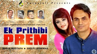 Habib Mustafa, Shilpi Bishwas - Ek Prithibi Prem | New Audio Album | Suranjoli