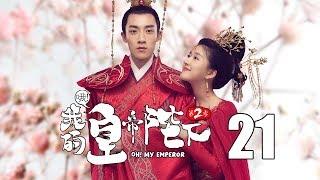 【English Sub】哦!我的皇帝陛下2 21丨Oh! My Emperor2 21(主演:伍嘉成,赵露思,谷嘉诚,宋楠惜)【未删减版】