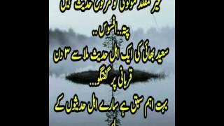 Ahle hadis mulla ko marfoo hadis ka usool nhi pata..voice calling saeed bhai vs gm mulla..