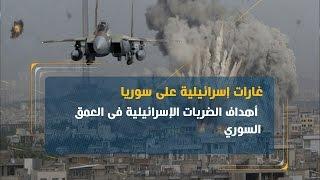 أهداف الضربات الإسرائيلية فى العمق السوري