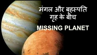 missing planet between mars and jupiter [ HINDI ]