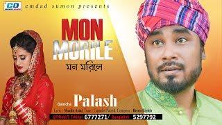 Mon Morile | Gamcha Palash | Sadhin Asad | Remo Biplob | Audio Track | Bangla New Song| 2017