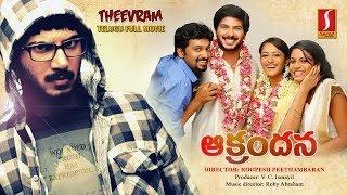 Latest Telugu Movie 2017 New Release | Theevram Telugu Full Movie | Telugu Movies | Exclusive Movie