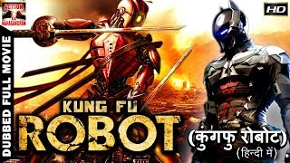 Kung fu Robot l 2018 l SuprHit Hollywood Dubbed Hindi HD Full Movie