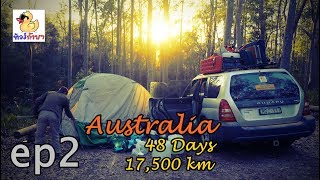 [EP2] ทัวร์ก๊าบๆ Australia 48 days 17,500 km รอบทวีป