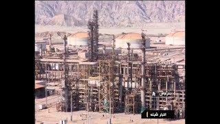 Iran Unveiled third phase of Persian Gulf Star oil refinery, EU5 Petroleum & EU4 Gasoline production