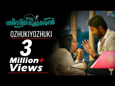 Oru Cinemaakkaran | Ozhukiyozhuki Song Video| Vineeth Sreenivasan,Rajisha Vijayan |Bijibal |Official