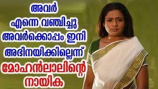 തന്നെ വഞ്ചിച്ചെന്ന് മോഹൻലാലിൻറെ നായിക | They Cheated Meera Vasudev Who