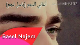 10 دقائق أبكت الملايين أغاني حزينة جداً - باسل نجم