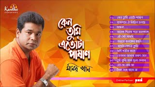 Monir Khan - keno Tumi Etota Pashan | কেন তুমি এতোটা পাষাণ | Full Audio Album
