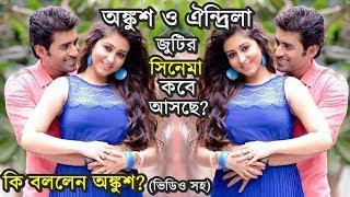 অঙ্কুশ ও ঐন্দ্রিলা 'জুটি' এবার সিনেমায়? অঙ্কুশ একি বললেন? Ankush & Oindrila together in Bengali Film
