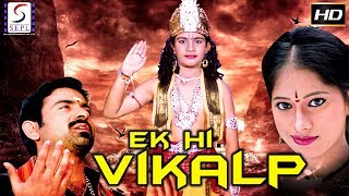Ek Hi Vikalp - Dubbed Hindi Movies 2018 Full Movie HD l Raghu Rangnath & R.R Reddy
