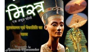 MYSTERY OF EGYPT: HINDI: EPIC:ANUTOSH
