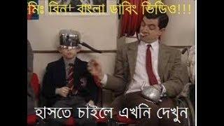 মিঃ বিন! বাংলা ডাবিং ভিডিও !! হাসতে চাইলে এখনি দেখুন !!