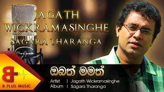 Obath Mamath Official Music Audio - Jagath Wickramasinghe