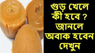 Amazing Health Benefits of Molasses । Bangla Health Tips