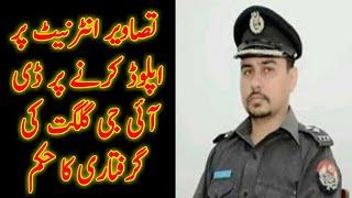 DIG Gilgit Baltistan Arrested Latest News
