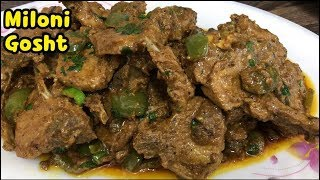Unique Miloni Gosht /First Ever On Youtube /Must Watch By Yasmin's Cooking