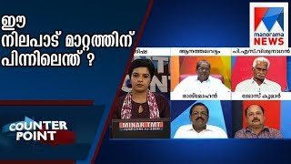What is behind this stand change?   Counter Point    Manorama News