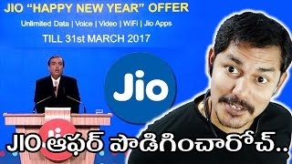 Reliance Jio Free Usage Offer Extended Till March 31 || Tech-Logic || Telugu తెలుగులో ||