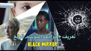 تعريف و مراجعة الموسم الرابع لمسلسل ( Black Mirror )