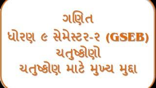Mukhya Muddao - 9th Mathematics Semester - 2 (GSEB)