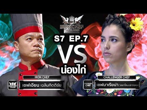 Xxx Mp4 Iron Chef Thailand S7EP7 เชฟเอียน Vs เชฟมาเรียน่า น่องไก่ 3gp Sex